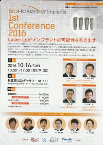 1st Conference 2016セミナー